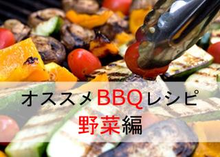 BBQ野菜レシピ