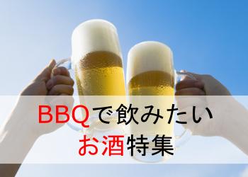 BBQ お酒
