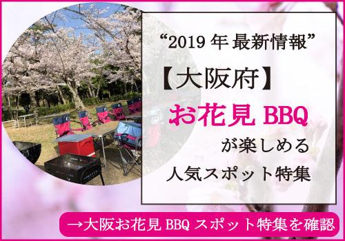 大阪お花見BBQスポット特集