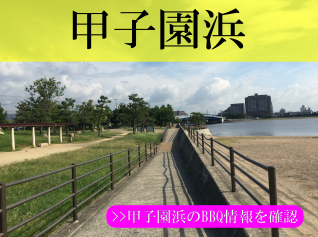 甲子園浜BBQ情報