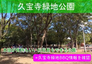 久宝寺緑地公園BBQ情報