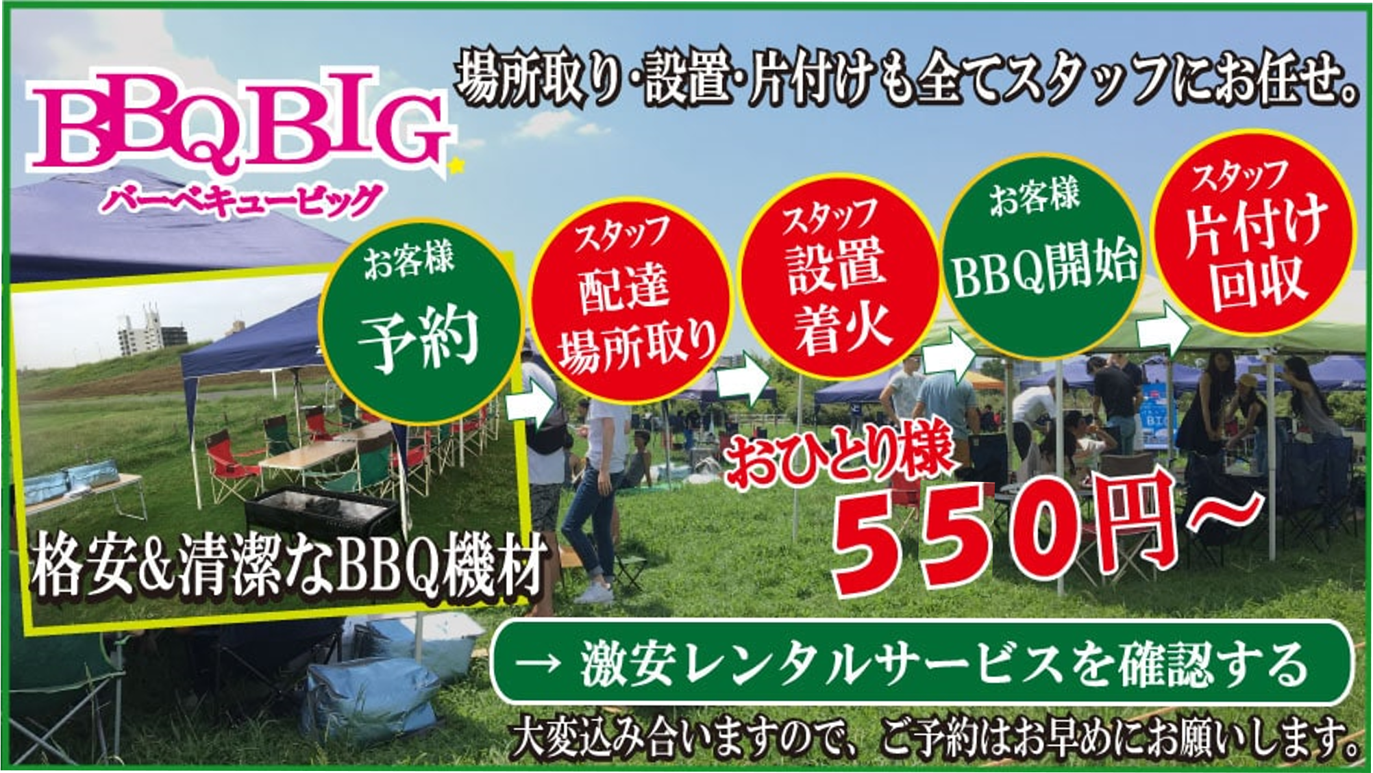 浜寺公園で手ぶらバーベキューサービス