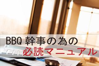 BBQ幹事マニュアル