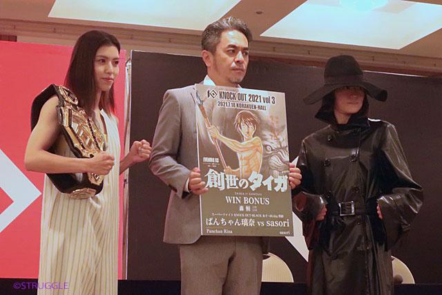 明日のKNOCK OUT 2021 vol.3にぱんちゃん璃奈が出場します!