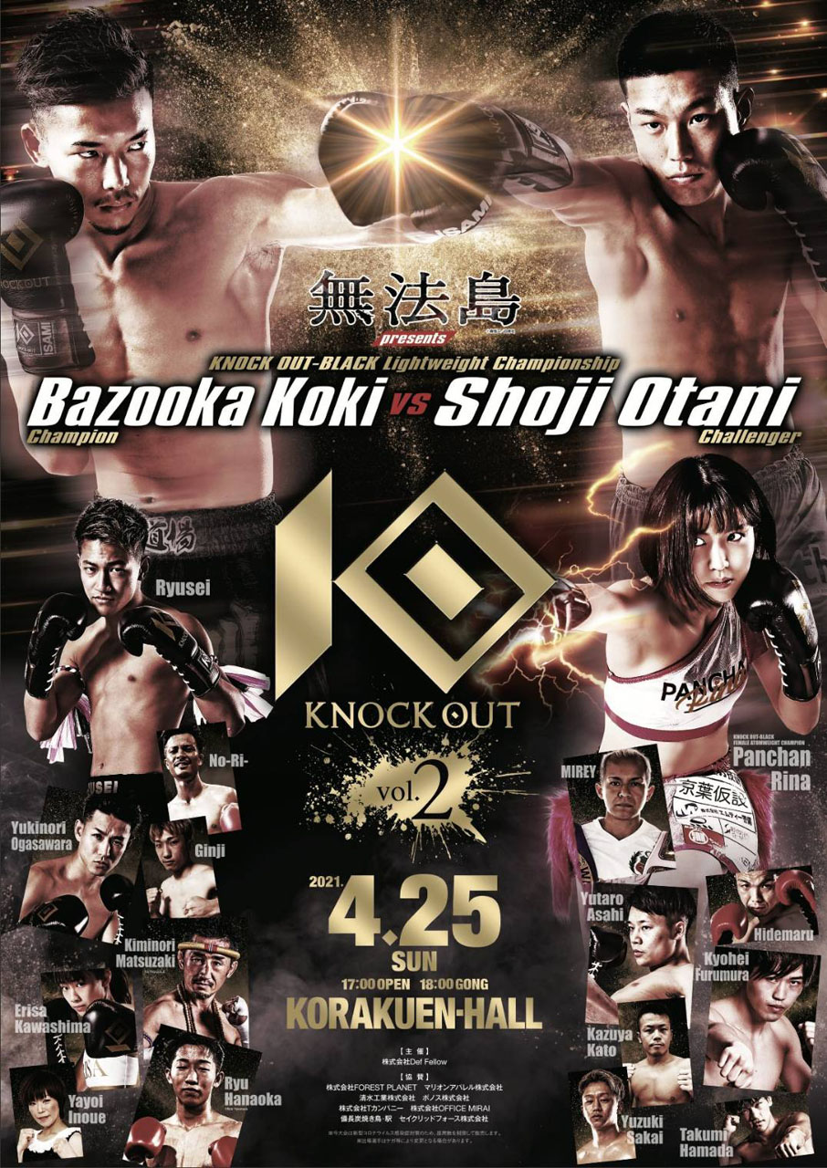 4・25 KNOCK OUT 2021 vol.2 試合延期