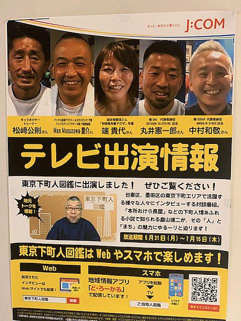 松崎氏、J:COM『東京下町人図鑑』に出演!