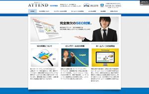 株式会社アテンドSEO対策部様 ホームページトップデザイン