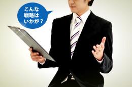 事業計画に基づいた自社サイトの経営戦略の提案