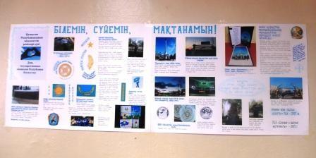 стенгазета, государственные символы РК, Петропавловск, колледж искусств