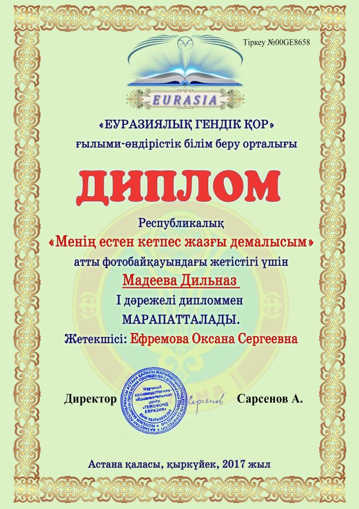"""За фото """"В первый раз Астана, Байтерек, ЭКСПО. Здравствуй, будущее!"""""""