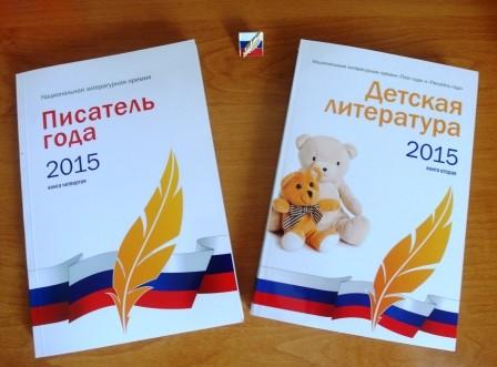 Писатель года -2015: Саня Ефремова. Ускользающая реальность. Детская литература-2015: Саня Ефремова. Как белая планета стала пёстрой (сказка)