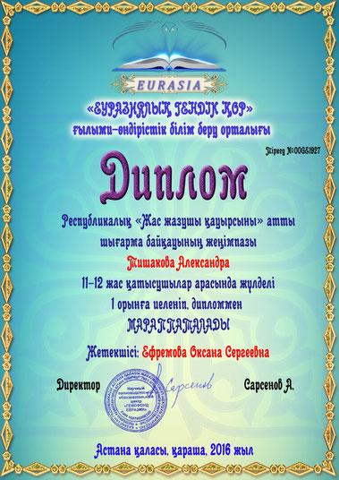 диплом, Тишакова Александра, республиканский конкурс, БСШГ