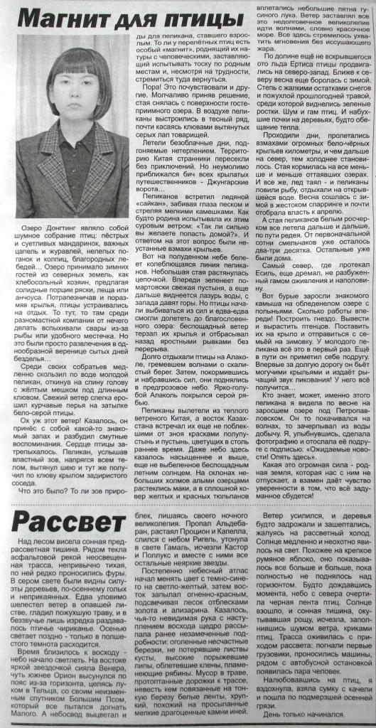 Дария Елемесова, магнит для птицы, республиканский конкурс, рассвет