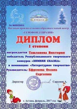 Виктория Ташланова, республиканский конкурс, диплом