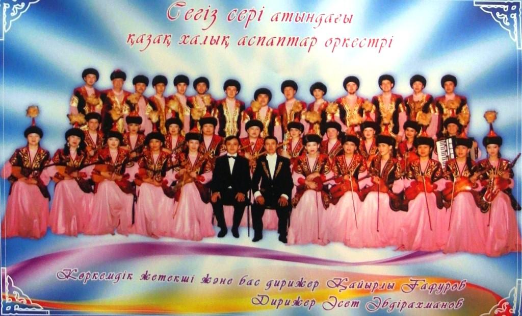 Оркестр казахских народных инструментов имени Сегiз серi