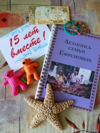 Ефремовы, семья, летопись