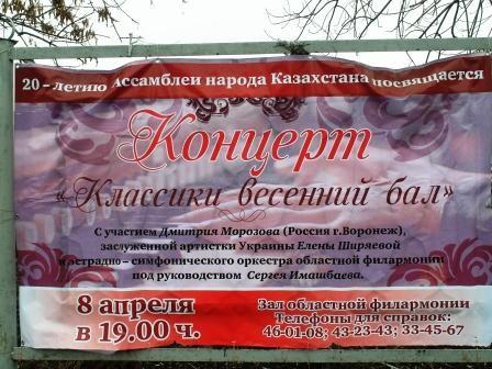 Петропавловск, ЭСО