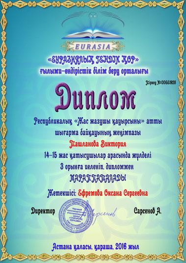 диплом, Виктория Ташланова, республиканский конкурс