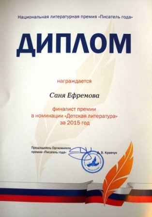 Писатель года, 2015, финалисты, Саня Ефремова