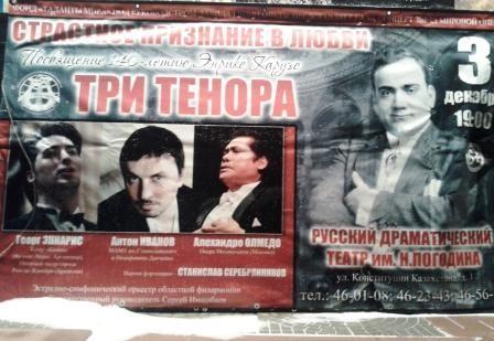 три тенора, концерт, Петропавловск