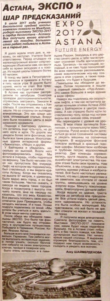 Акку Шаймерденова, БСШГ, кружок журналистики, республиканский конкурс, юный журналист