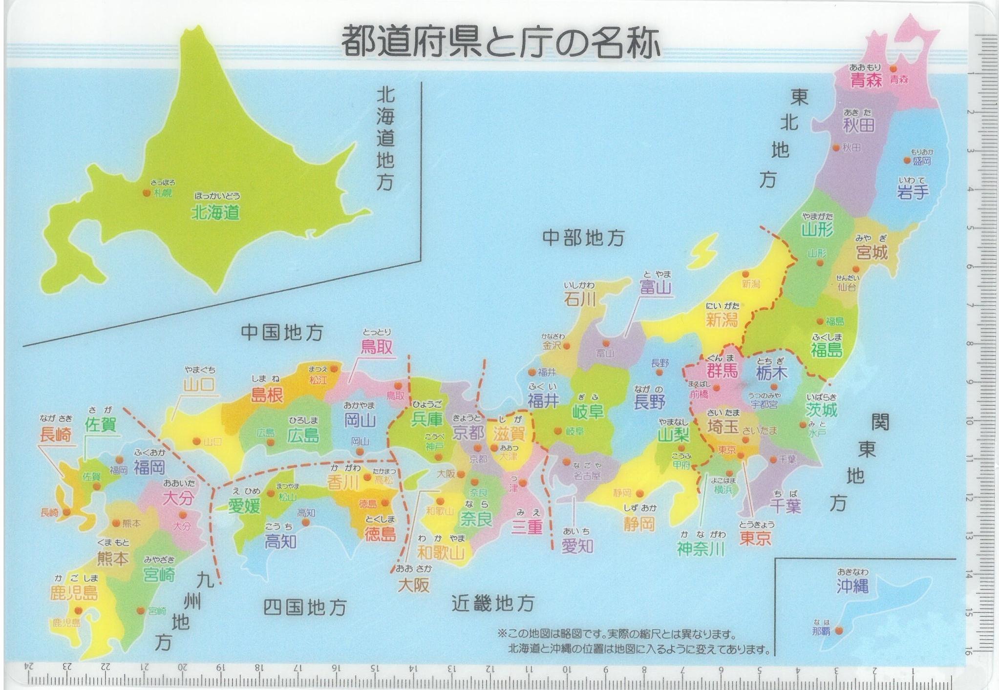 「都道府県&県庁所在地」  B5サイズ下敷