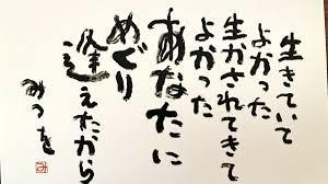 みつを 名言 相田 相田みつを 名言まとめ「にんげんだもの」。元気をくれる言葉たち