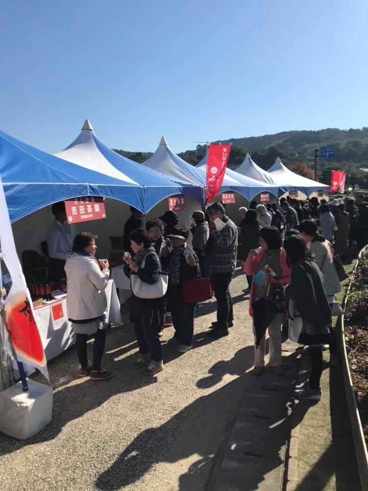 吉田茶園のブースにお越し下さった皆さま、ありがとうございました。