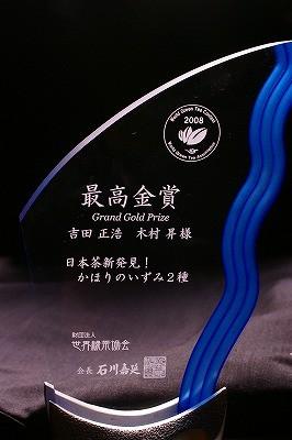 世界緑茶コンテスト最高金賞受賞