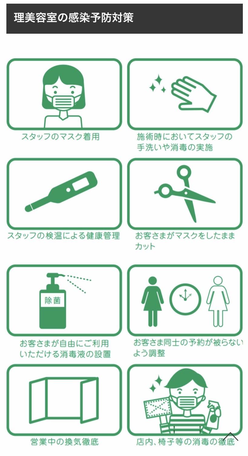 横須賀市美容室.B.B    コロナ対策実施店
