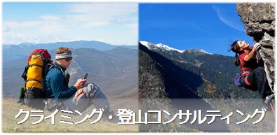 クライミング,登山,観光活用,コンサルティング
