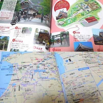 出雲市と周辺情報、日本国内向けガイドブック