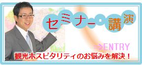 観光ホスピタリティのお悩み解決!