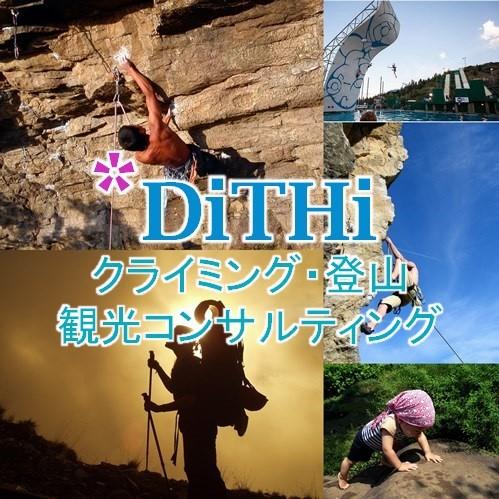 クライミング・登山観光コンサルティング