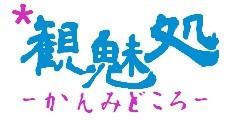 観魅処ロゴ