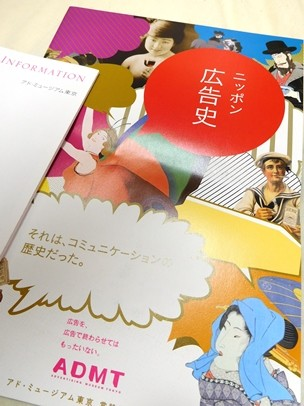 アドミュージアム東京のパンフレット