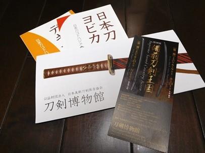 刀剣美術館パンフレット