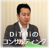 DiTHiのコンサルティング