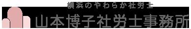 横浜のやわらか社労士 山本博子社労士事務所