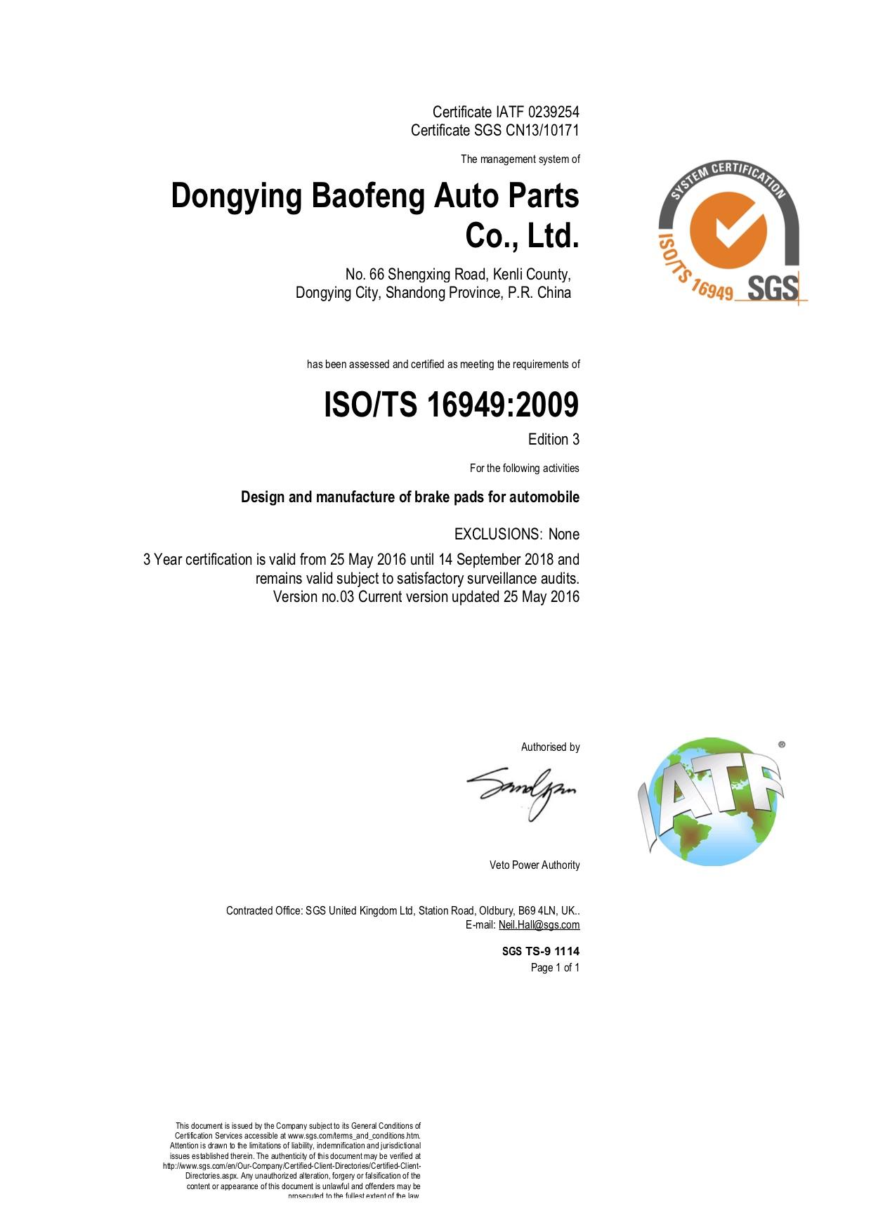 ISO/TS 16949:2009 Certificate