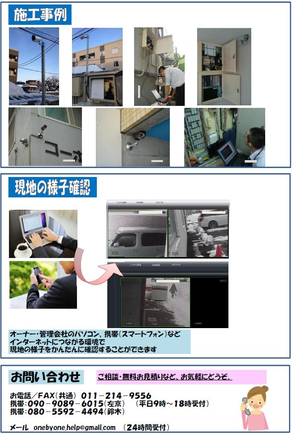 監視カメラ ご説明 (パソコンやスマートフォンで現在の様子を見ることができます)