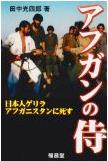 アフガンの侍ー日本人ゲリラ、アフガニスタンに死す