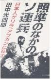 照準のなかのソ連兵ー日本人ゲリラ、アフガンに死す