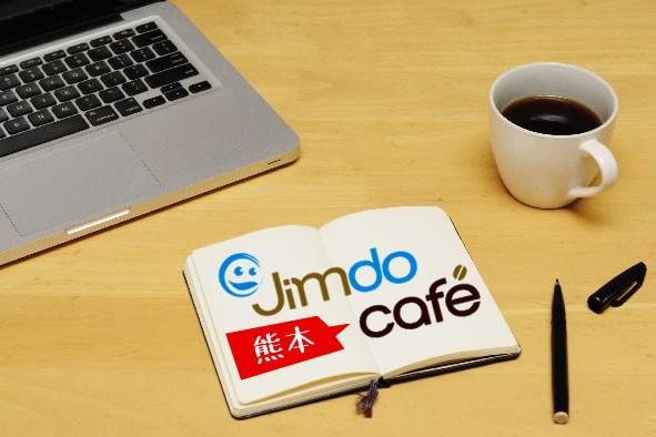 Jimdoカフェ熊本