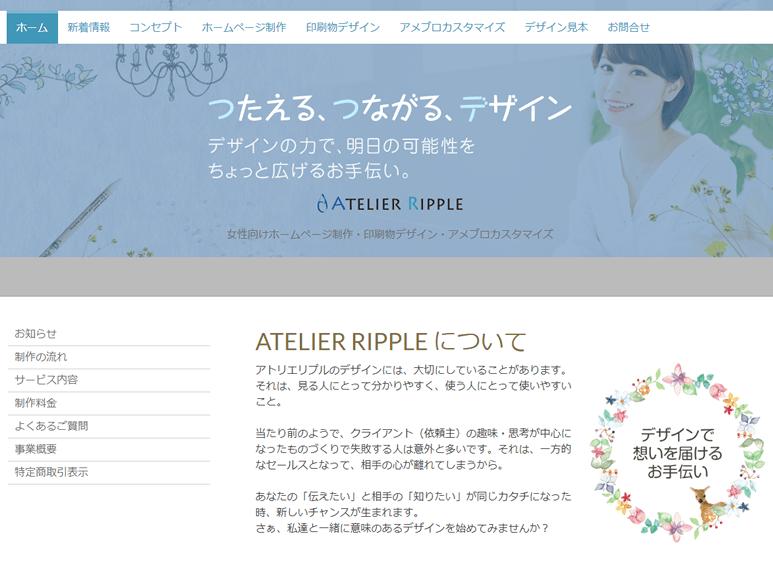 新ホームページデザイン完成