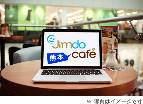 jimdoカフェ熊本案内