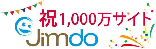 Jimdo1000万サイト祝い