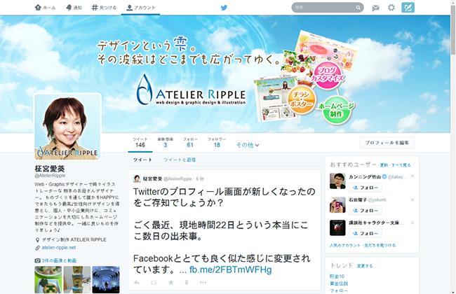 Twitter新プロフィール