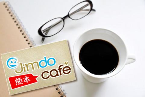 JimdoCafe熊本