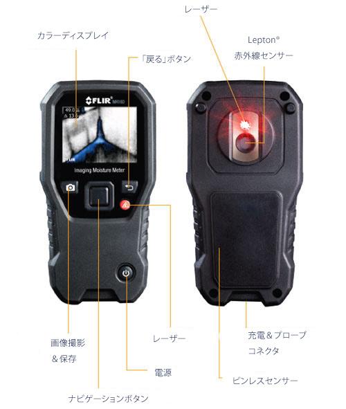サーマルイメージ付 モイスチャーメーター MR160